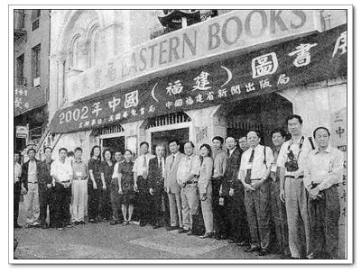 2002 China Fujian Book Exhibit